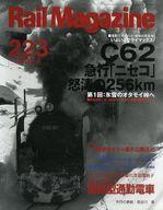 Rail Magazine 2002/4 No.223