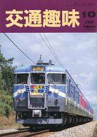 交通趣味 1991年10月号