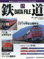 交通趣味 1992年11月号