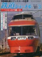 鉄道ジャーナル 1981年3月号 No.169