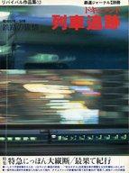 リバイバル作品集12 ドキュメント列車追跡 昭和52年~54年 鉄路の旅情