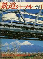 鉄道ジャーナル 1979年1月号 No.143