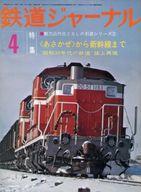 鉄道ジャーナル 1976年4月号 No.109