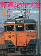 鉄道ジャーナル 1976年5月号 No.111