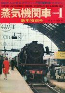 蒸気機関車 1968年1月号 新年特別号