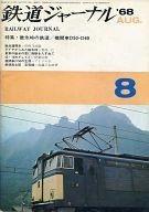 鉄道ジャーナル 1968年8月号