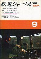 鉄道ジャーナル 1968年9月号