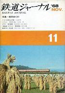 鉄道ジャーナル 1968年11月号