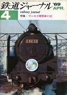 鉄道ジャーナル 1969年4月号