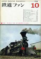 鉄道ファン 1968年10月号