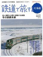 付録付)鉄道で旅する北海道 2012年冬号