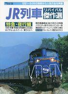 JR列車 リバイバル傑作選 特急・夜行編