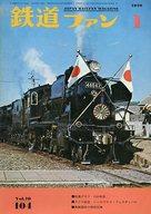 鉄道ファン 1970年1月号 No.104