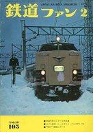 鉄道ファン 1970年2月号 No.105