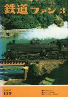 鉄道ファン 1971年3月号 No.119
