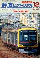 鉄道ピクトリアル 2015年12月号 No.912