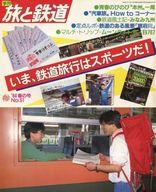 季刊 旅と鉄道 1984年春の号 No.51