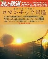 季刊 旅と鉄道 No.54 1985年冬の号