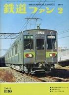鉄道ファン 1972年2月号