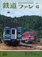 付録付)鉄道ファン 1972年6月号