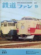 付録付)鉄道ファン 1972年9月号