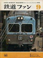 鉄道ファン 1976年9月号