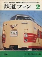 鉄道ファン 1977年2月号