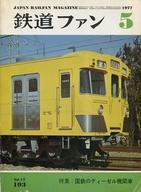 鉄道ファン 1977年5月号