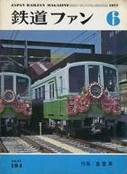 鉄道ファン 1977年6月号