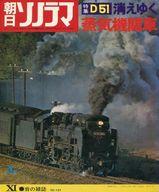付録付)朝日ソノラマ 1970年11月号