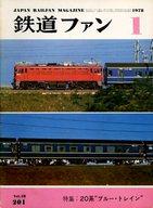 鉄道ファン 1978年1月号