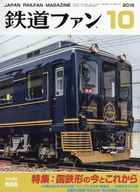 鉄道ファン 2016年10月号