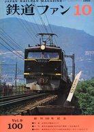 鉄道ファン 1969年10月号
