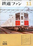 付録付)鉄道ファン 1969年11月号