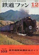 鉄道ファン 1969年12月号臨時増刊号