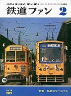鉄道ファン 1978/2 No.202