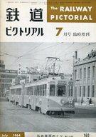 鉄道ピクトリアル 1964年7月臨時増刊号 No.160