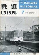 鉄道ピクトリアル 1965年7月臨時増刊号 No.173