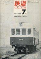 鉄道ピクトリアル 1966年7月臨時増刊号 No.186
