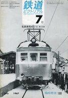 鉄道ピクトリアル 1967年7月臨時増刊号 No.199