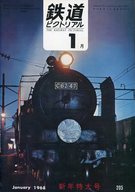 鉄道ピクトリアル 1968年1月号 No.205