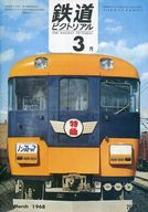 鉄道ピクトリアル 1968年3月号 No.207