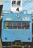 鉄道ピクトリアル 1968年4月号 No.208