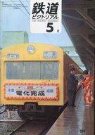 鉄道ピクトリアル 1968年5月号 No.209