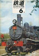 鉄道ピクトリアル 1968年6月号 No.210