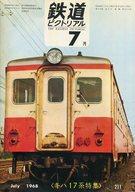 鉄道ピクトリアル 1968年7月号 No.211