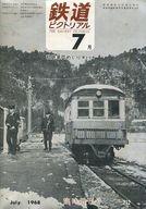 鉄道ピクトリアル 1968年7月臨時増刊号 No.212