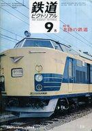 鉄道ピクトリアル 1968年9月号 No.214