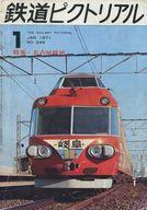 鉄道ピクトリアル 1971年1月号 No.246
