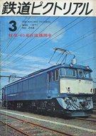 鉄道ピクトリアル 1971年3月号 No.248